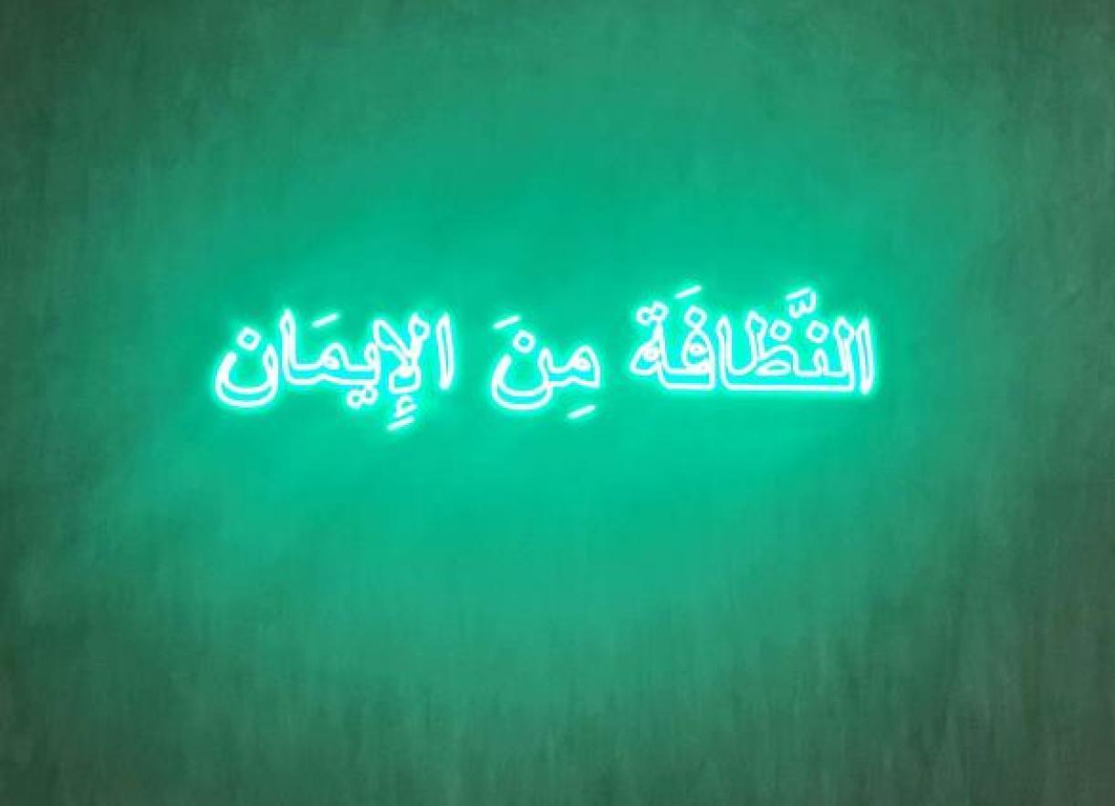Al Nathafa Min Al Iman, 2019, Neon light, 153 x 38 cm, Ed. 5 + 2 AP