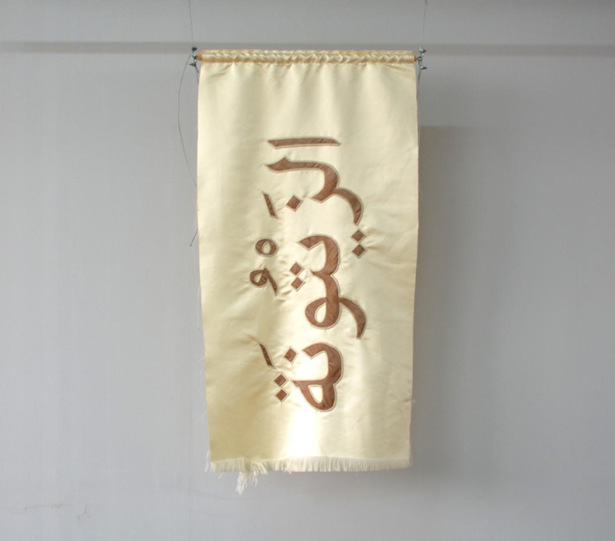 Blazon: Ain Mreisse, El Zaytouneh Text, 2015, Embroidery and applique on textile, 123 x 64 cm, Ed. 3 + 2 AP