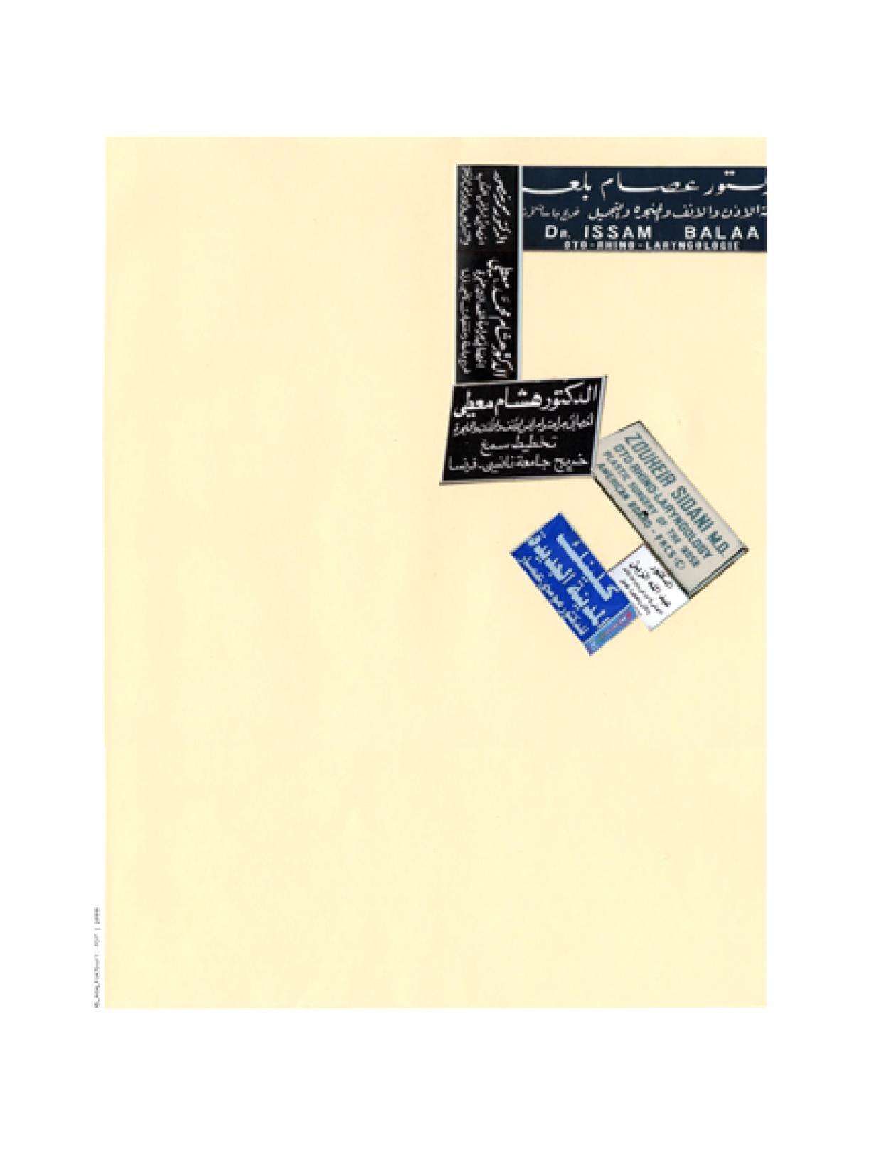 Notebook volume 57: Livre d'Or, 1992/2003, pigmented inkjet print, set of 15 plates, 30 x 40 cm, CompositeCov , AR-Fr