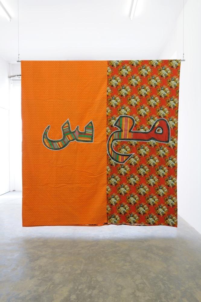 Sama'/Ma'as: Sama', 2014, Double-sided patchwork textile curtain, 272 x 262 cm, Side 1